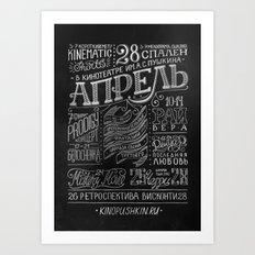 Movie poster april 13 Art Print
