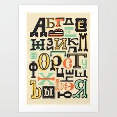 russian alphabet 2 Art Print