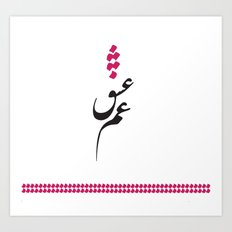 Persian Font - Love Sick Art Print